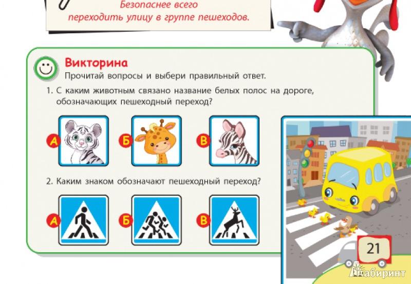 Игры по пдд в картинках для дошкольников