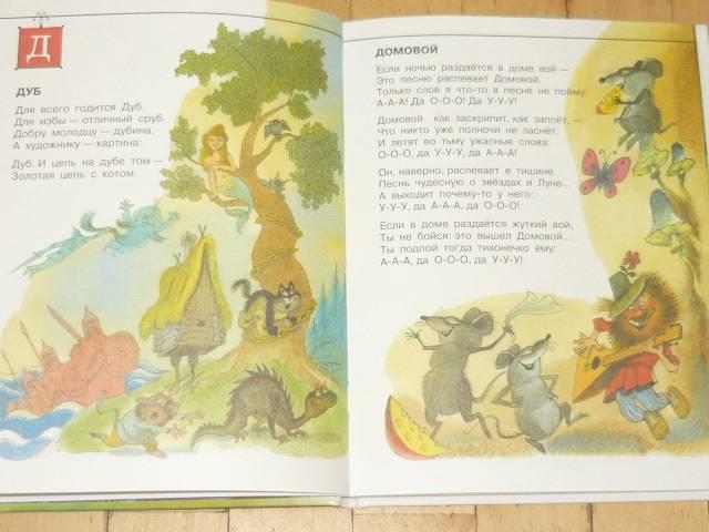Иллюстрация 17 из 41 для Азбука Бабы Яги - Андрей Усачев | Лабиринт - книги. Источник: Ромашка:-)