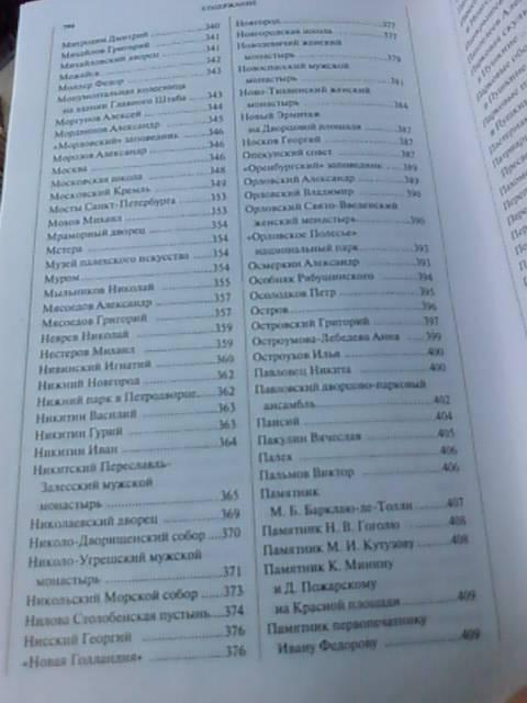 Иллюстрация 17 из 23 для 1000 мест, которые необходимо посетить в России, прежде чем умрешь - Вера Надеждина | Лабиринт - книги. Источник: lettrice