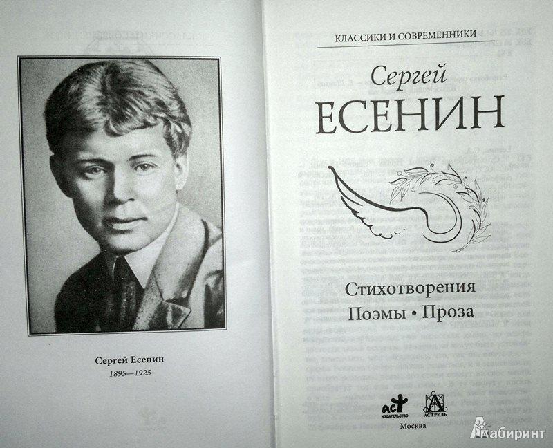 Есенин книга с картинками