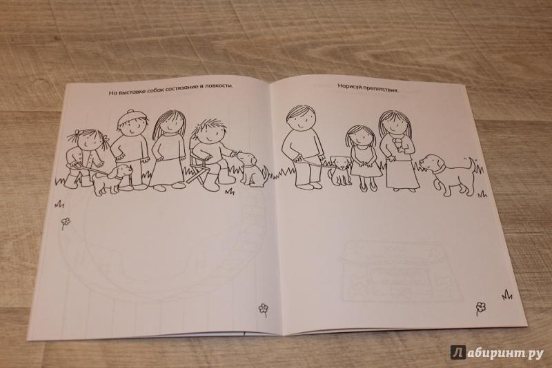 Иллюстрация 19 из 27 для Книга детского творчества. Домашние питомцы - Смрити Прасадам-Холлз | Лабиринт - книги. Источник: КАТАРИНА1988