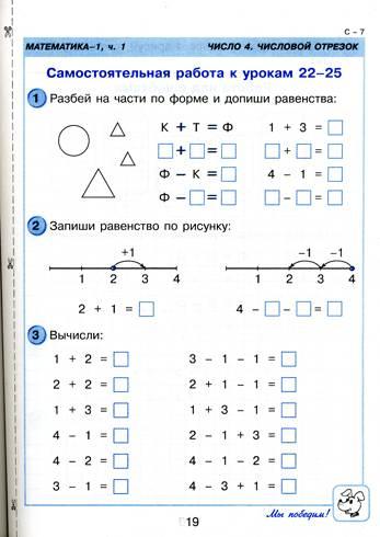 Самостоятельные и контрольные работы по математике петерсон 1 2997