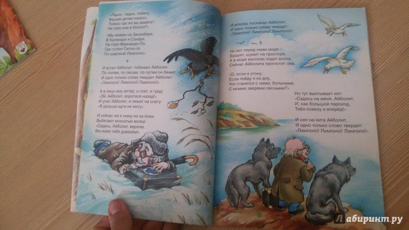 Иллюстрация 14 из 32 для Сказки - Корней Чуковский | Лабиринт - книги. Источник: Pautinka