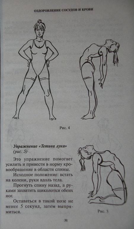 гимнастика для сосудов в картинках