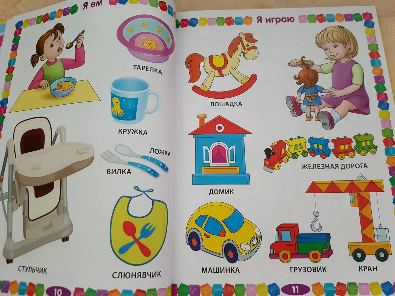 Иллюстрация 8 из 37 для Моя первая книга. Энциклопедия для малышей от 6 месяцев - Тамара Скиба   Лабиринт - книги. Источник: Лабиринт