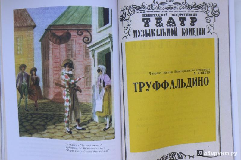 Иллюстрация 6 из 7 для Корзина со старыми театральными программками - Владимир Чуров   Лабиринт - книги. Источник: Марина