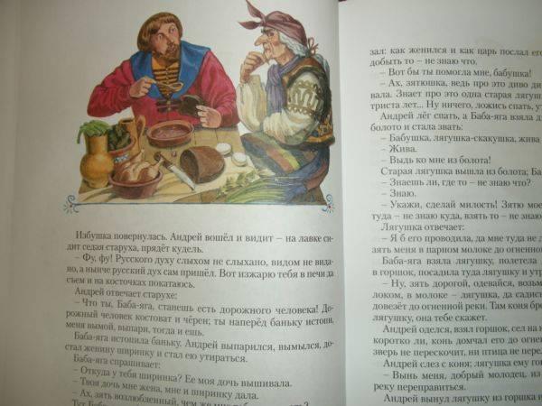 Иллюстрация 8 из 12 для Русские волшебные сказки | Лабиринт - книги. Источник: Кин-дза-дза