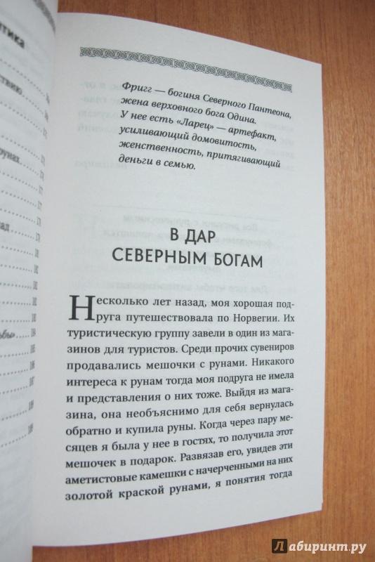 книги про амулеты