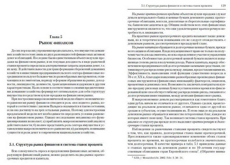 Иллюстрация 2 из 7 для Макроэкономика: учебник - Тарасевич, Гребенников, Леусский | Лабиринт - книги. Источник: Machaon