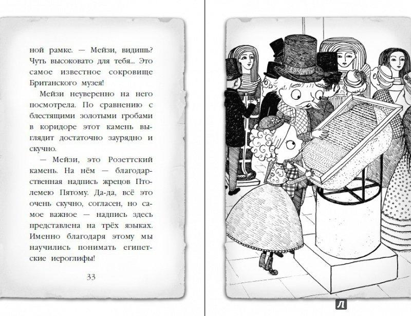 Иллюстрация 35 из 44 для Египетский ребус - Холли Вебб | Лабиринт - книги. Источник: Редактор этой книги
