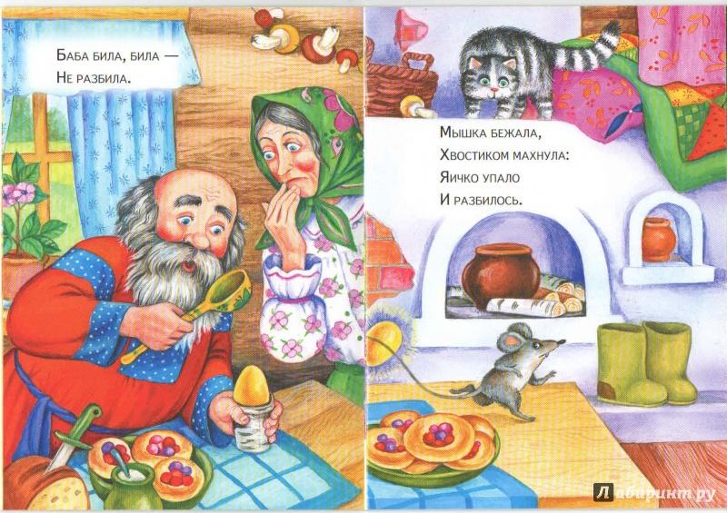 Иллюстрация 15 из 22 для Золотое яичко | Лабиринт - книги. Источник: Кузьменко  Надежда