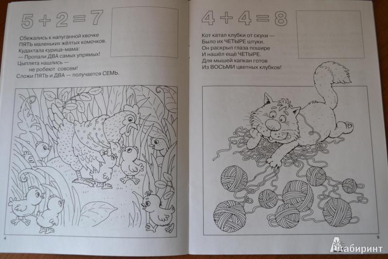Иллюстрация 7 из 12 для Сложение и вычитание (с наклейками) - Екатерина Виноградова | Лабиринт - книги. Источник: juli_pani