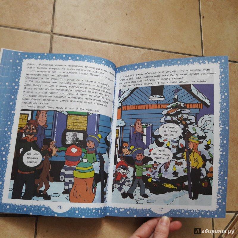 иллюстрации к книге зима в простоквашино время праздников