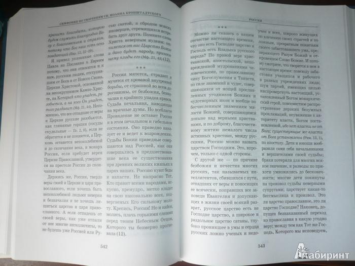 Иллюстрация 8 из 9 для Симфония по творениям святого праведного Иоанна Кронштадтского - Святой праведный Иоанн Кронштадтский | Лабиринт - книги. Источник: Nadezhda_S