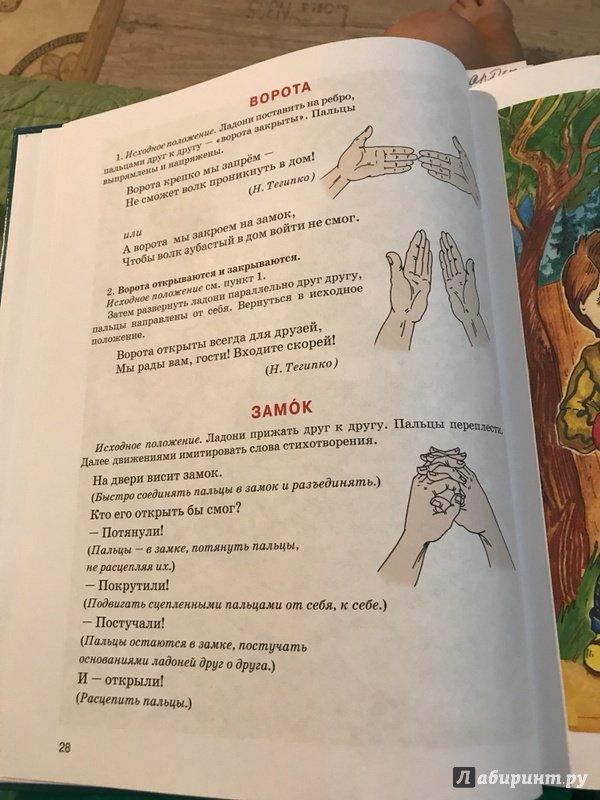 Иллюстрация 55 из 103 для Большой логопедический учебник с заданиями и упражнениями для самых маленьких - Елена Косинова | Лабиринт - книги. Источник: Полякова  Татьяна Николаевна