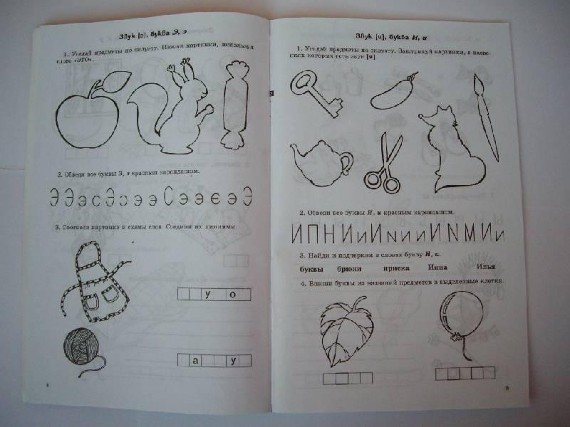 Иллюстрация 1 из 3 для Конфетка. Учим буквы интересно и легко: А-Ы - Наталья Жуковская | Лабиринт - книги. Источник: Татиана