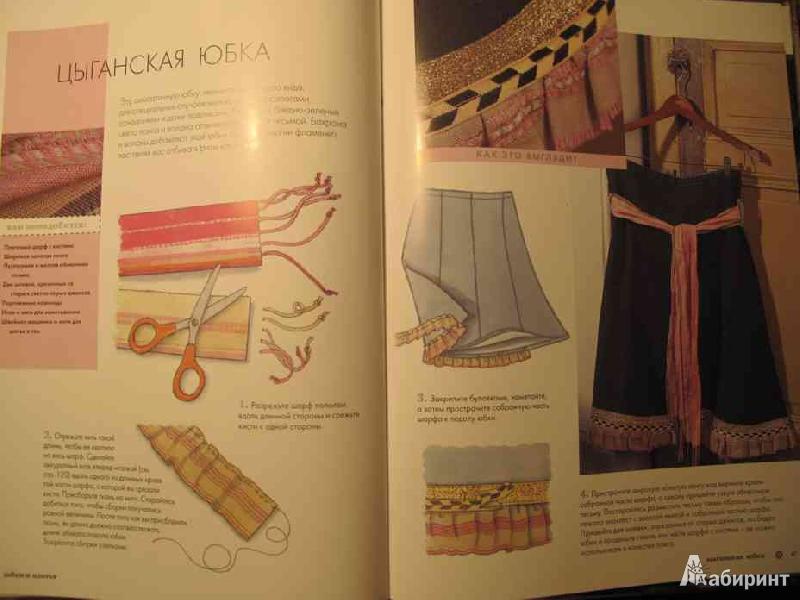 Иллюстрация 10 из 12 для 35 модных проектов дизайнерской джинсовой одежды - Элисон Спаньол | Лабиринт - книги. Источник: Lullabu