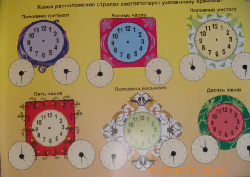 Иллюстрация 5 из 6 для Викторина: Супер Электровикторина. Учим время (00131) | Лабиринт - игрушки. Источник: АннаЛ