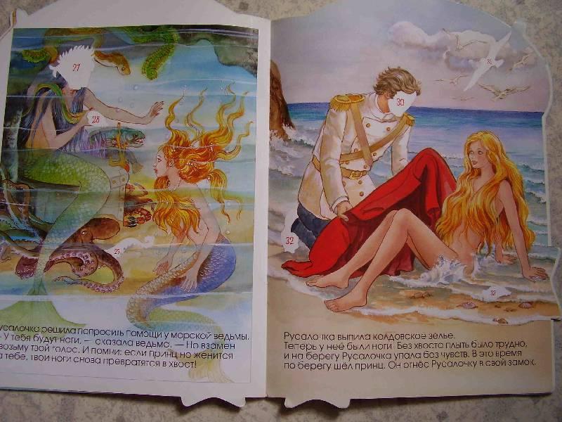 Иллюстрация 15 из 16 для Принцессы и феи. Русалочка   Лабиринт - книги. Источник: ИринаС