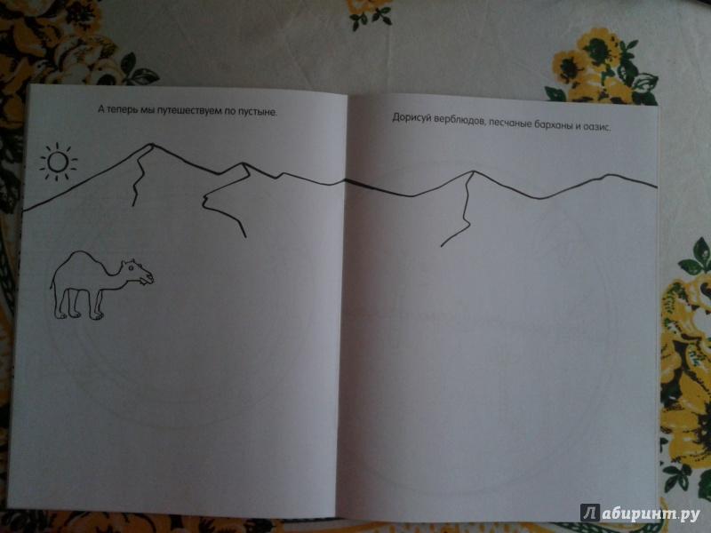 Иллюстрация 20 из 29 для Книга детского творчества. Удивительное путешествие - Смрити Прасадам-Холлз   Лабиринт - книги. Источник: Луганская  Aнна