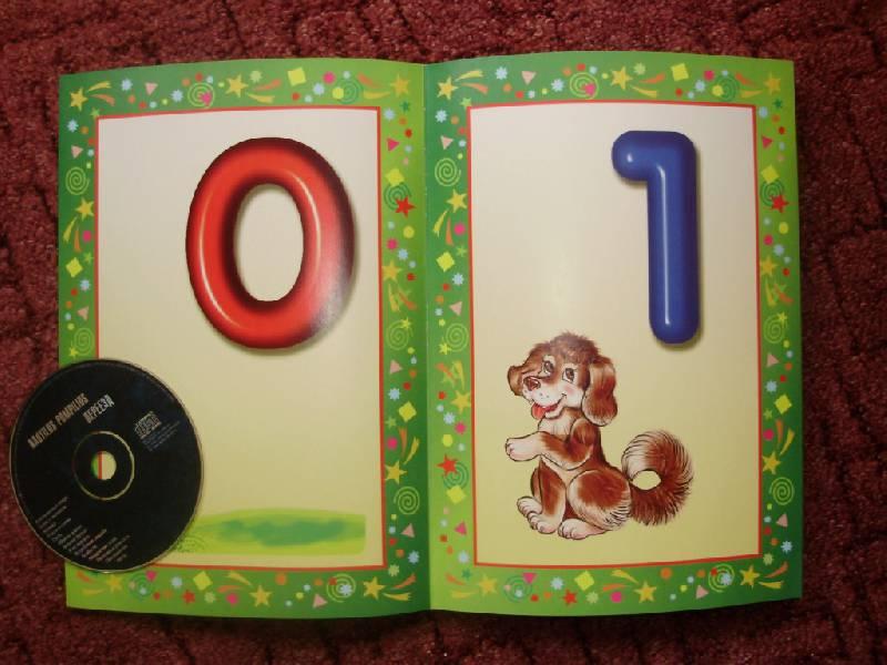 Иллюстрация 3 из 7 для Цифры. Демонстрационный материал | Лабиринт - книги. Источник: Диковинка
