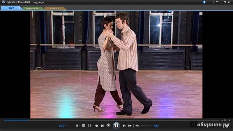 Иллюстрация 1 из 8 для Аргентинское танго (DVD) - Григорий Хвалынский | Лабиринт - видео. Источник: Соня-А