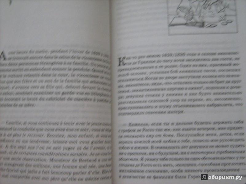 Иллюстрация 9 из 12 для Гобсек (+CD) - Оноре Бальзак | Лабиринт - книги. Источник: Mashutka