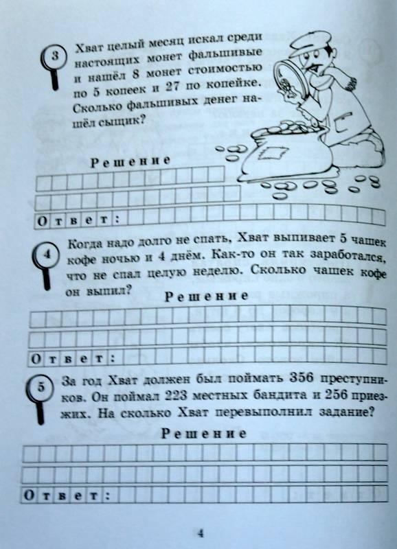 Иллюстрация 8 из 25 для Сыщик Хвата. Задачи на вычисление в пределах 1000. 3 класс - Марк Беденко   Лабиринт - книги. Источник: Ассоль