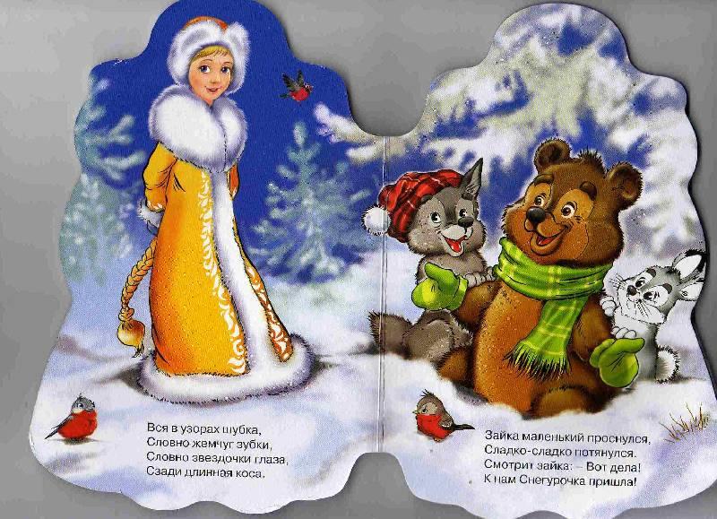 молодой стихи про снегурочку сестёр был
