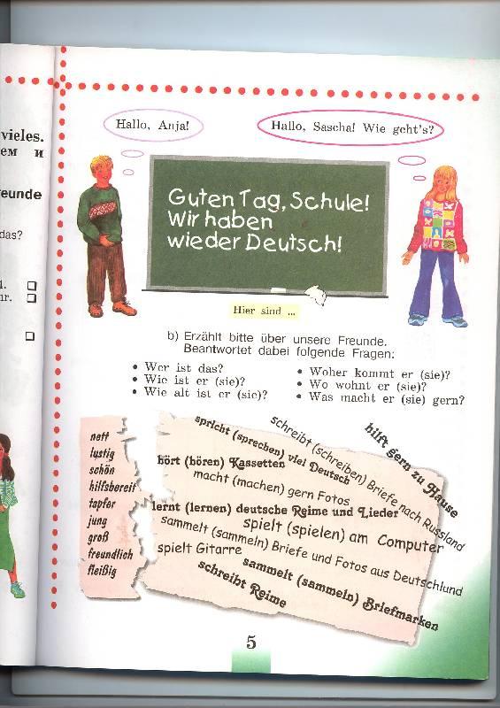 Иллюстрация 17 из 21 для Немецкий язык. Первые шаги. 4 класс. Учебник для общеобразовательных учреждений. В 2-х частях - Бим, Рыжова | Лабиринт - книги. Источник: duduka