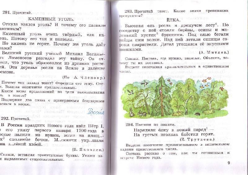 Иллюстрация 2 из 5 для Русский язык. В 2 частях. Часть 2: учебник для 4 класса - Тамара Рамзаева | Лабиринт - книги. Источник: G  Oksana