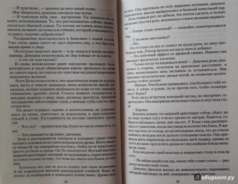 Иллюстрация 11 из 37 для Пленница. В оковах магии - Марьяна Сурикова | Лабиринт - книги. Источник: Katty