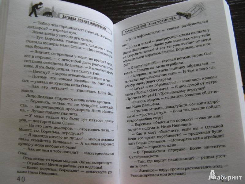 Иллюстрация 6 из 11 для Загадка ловких мошенников - Иванов, Устинова | Лабиринт - книги. Источник: Ольга