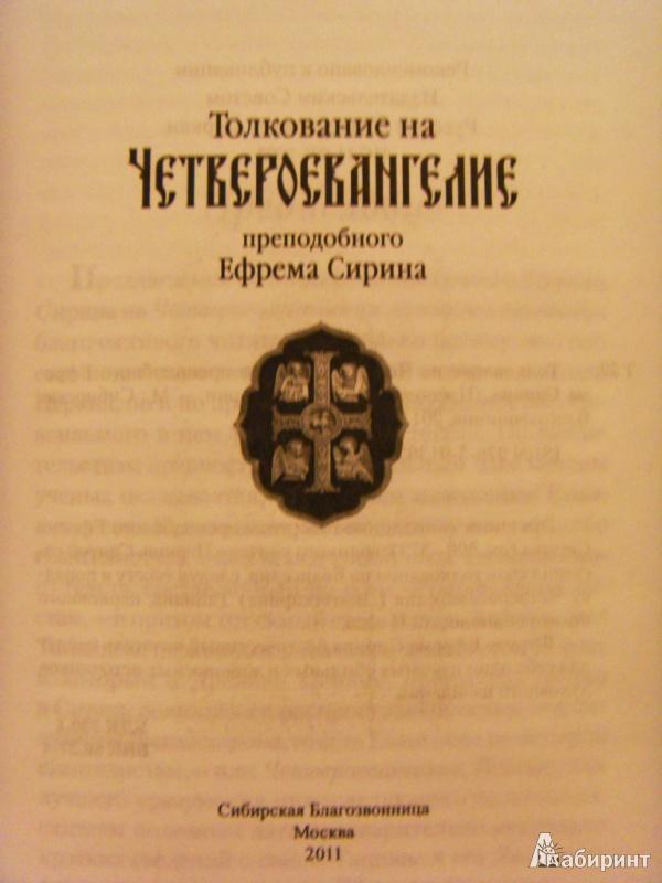 Иллюстрация 4 из 23 для Толкование на Четвероевангелие преподобного Ефрема Сирина - Ефрем Преподобный | Лабиринт - книги. Источник: ChaveZ