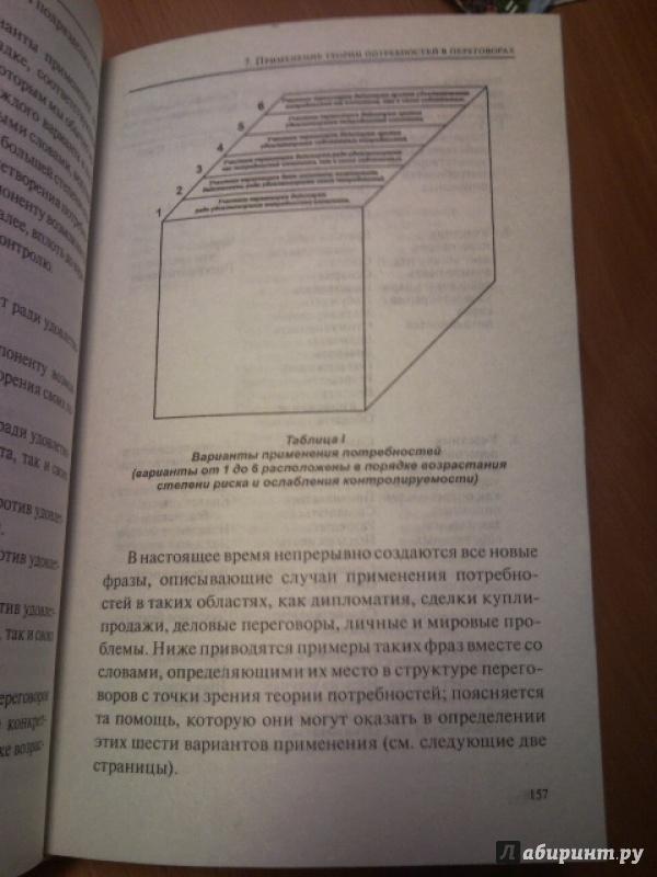 Иллюстрация 5 из 6 для Гений переговоров - Джерард Ниренберг | Лабиринт - книги. Источник: swallow_ann