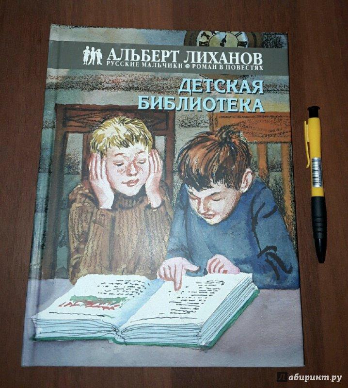 библиотека лиханова картинка скумбрию