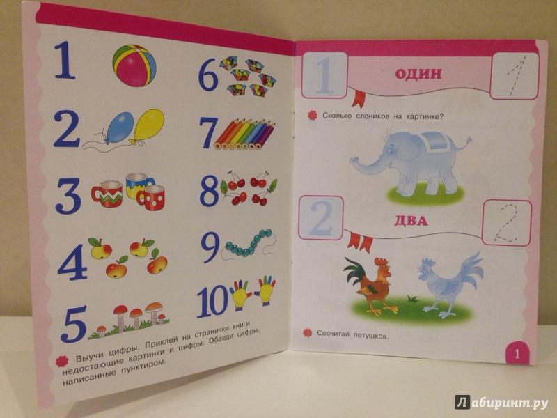 Иллюстрация 41 из 50 для Счет - Е. Шарикова | Лабиринт - книги. Источник: Федосова  Юлия
