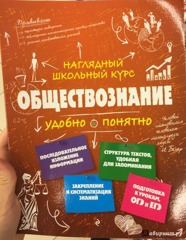 Иллюстрация 18 из 40 для Обществознание - Светлана Гришкевич | Лабиринт - книги. Источник: Lina