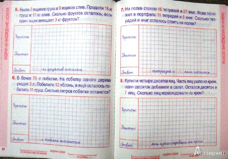 Барковская решение задач 4 класс решение линейных задач на паскале с решением