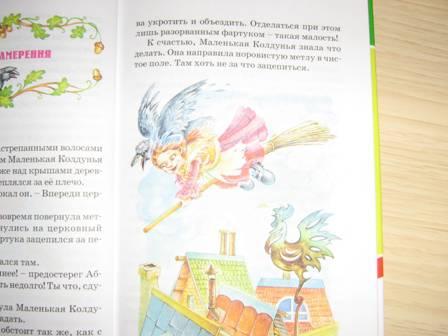 Иллюстрация 3 из 7 для Маленькая колдунья - Отфрид Пройслер   Лабиринт - книги. Источник: Щипунов  Андрей Михайлович