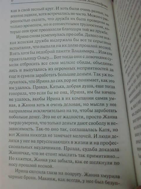 Иллюстрация 4 из 6 для Тройные неприятности - Наталья Александрова | Лабиринт - книги. Источник: lettrice