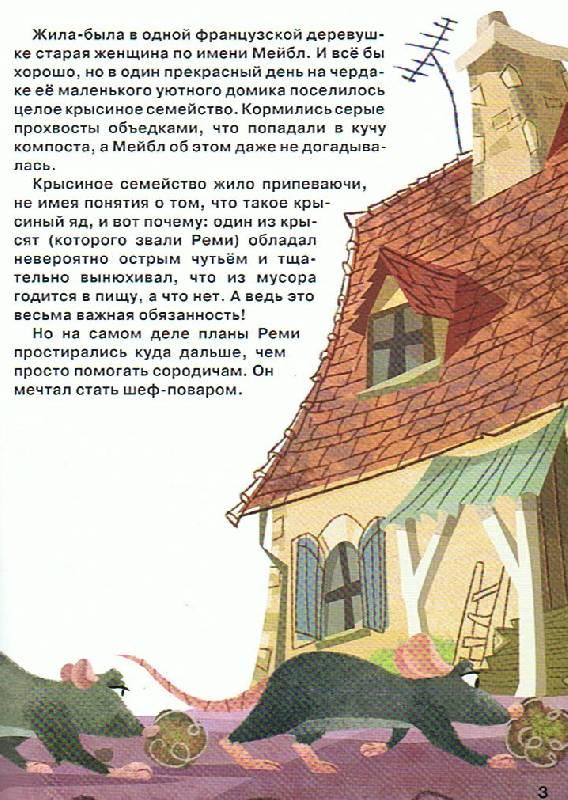 Иллюстрация 1 из 6 для Классика Уолта Диснея: Рататуй | Лабиринт - книги. Источник: Большая Берта