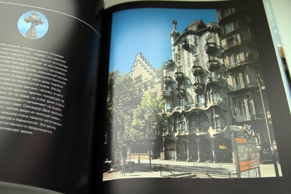 Иллюстрация 10 из 20 для Гауди. Жизнь, посвященная архитектуре - Райнер Цербст | Лабиринт - книги. Источник: Сати