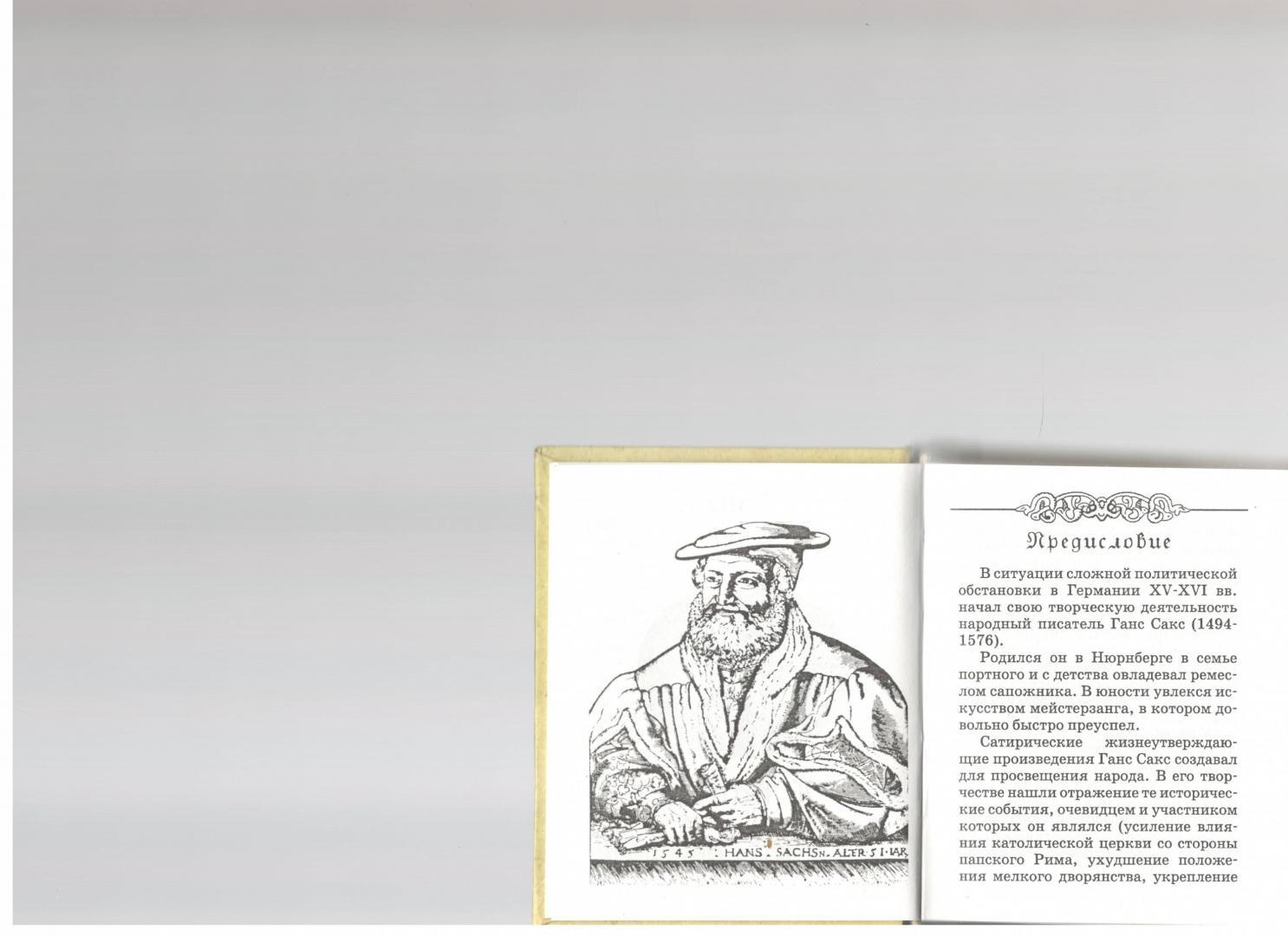 Иллюстрация 3 из 16 для Шванки - Ганс Сакс | Лабиринт - книги. Источник: neludimka