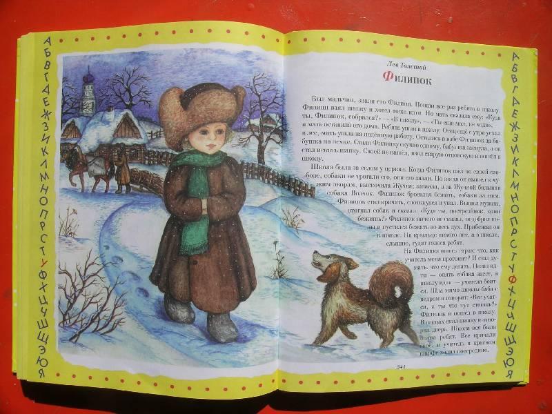 Иллюстрация 8 из 10 для Энциклопедия детства   Лабиринт - книги. Источник: P(t)en4iC