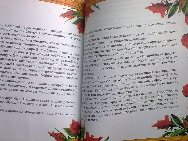Иллюстрация 21 из 24 для Сказки малышам - Гримм, Уайльд | Лабиринт - книги. Источник: foxi-lisenok