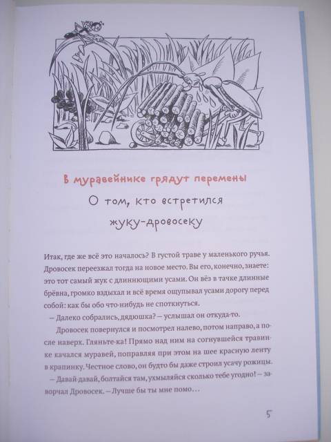 Иллюстрация 22 из 34 для Муравьи, вперед! - Ондржей Секора | Лабиринт - книги. Источник: Осьминожка