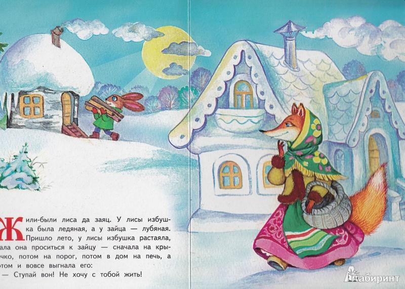 Лиса и заяц избушка ледяная картинки