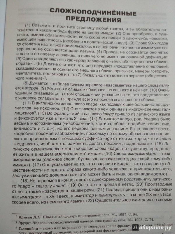 Иллюстрация 4 из 9 для Русский язык. 9 класс. Работаем с текстом на уроке и дома. ФГОС - Шубукина, Клевцова   Лабиринт - книги. Источник: Шубукина  Лика