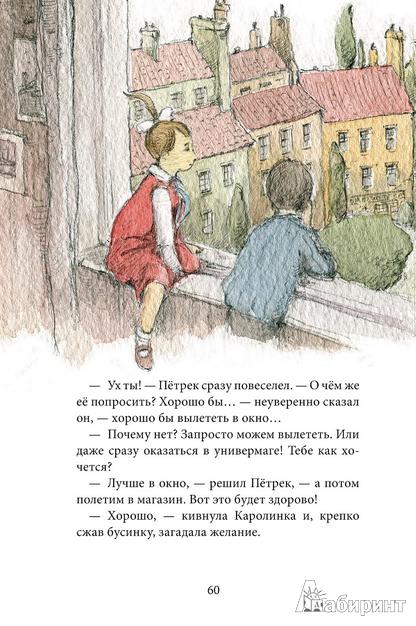 Картинки книги голубая бусинка